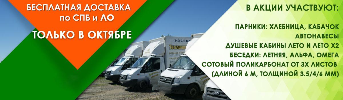 Бесплатная доставка по СПб и до 150 км от КАД