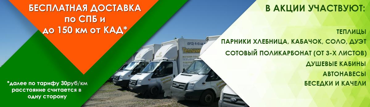 Бесплатная доставка по СПб и до 130 км от КАД