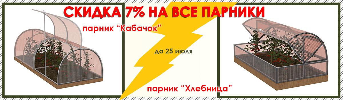 Скидка 7% на парники