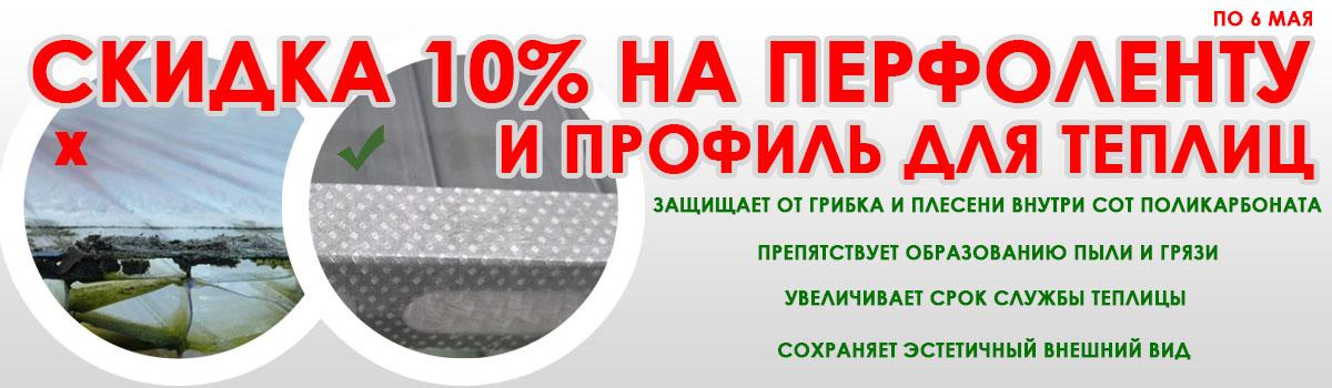 скидка 10 % на перфоленту и профиль для теплицы