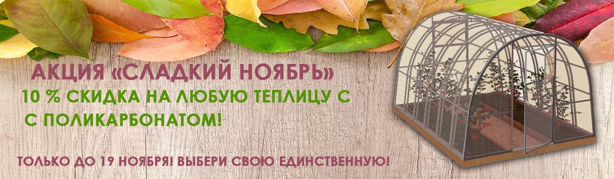 Сладкий октябрь