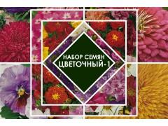 Набор семян Цветочный-1 [ФМ3270]