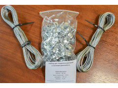 Набор для подвязки растений, для теплицы 8 м [ФМ5141]