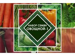 Набор семян Овощной-1 [ФМ3268]
